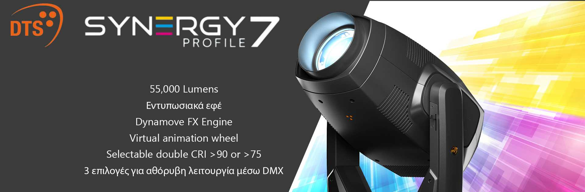DTS Lighting Synergy 7 Profile